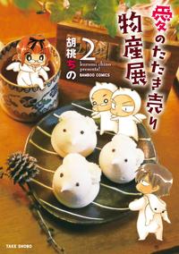 愛のたたき売り物産展(2)-電子書籍