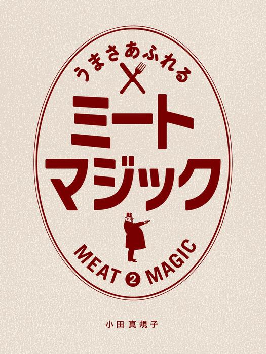 うまさあふれるミートマジック 目からウロコの肉料理テク&レシピ 2拡大写真