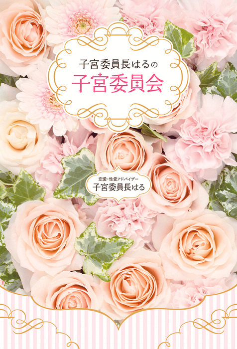 子宮委員長はるの子宮委員会-電子書籍-拡大画像