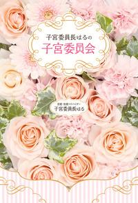 子宮委員長はるの子宮委員会-電子書籍