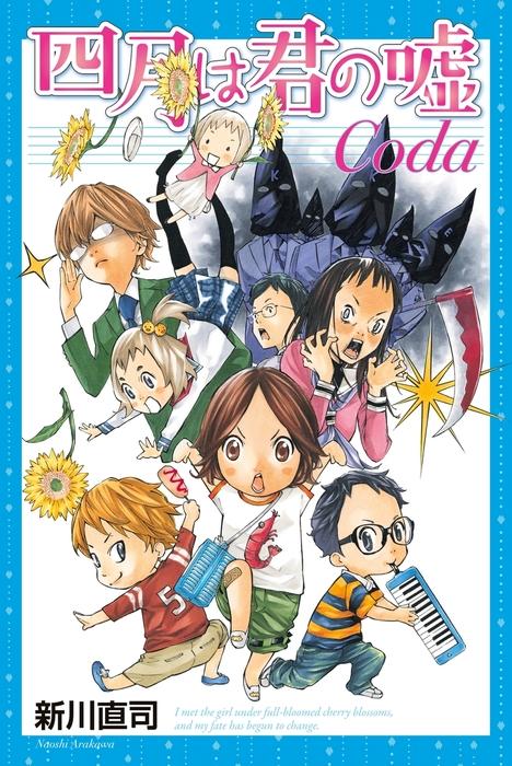 四月は君の嘘Coda-電子書籍-拡大画像