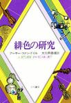 緋色の研究-電子書籍