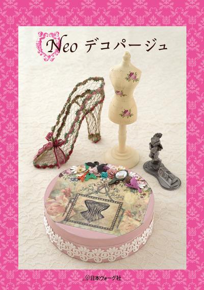 Neo デコパージュ-電子書籍