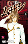 9番目のムサシ レッドスクランブル 5-電子書籍