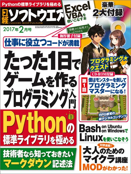 日経ソフトウエア 2017年 2月号 [雑誌]-電子書籍-拡大画像