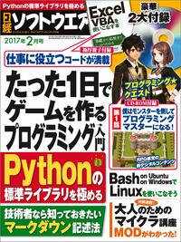 日経ソフトウエア 2017年 2月号 [雑誌]