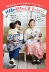 """北陽の""""母ちゃん業""""まっしぐら!-電子書籍"""