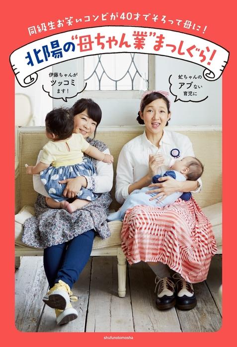 """北陽の""""母ちゃん業""""まっしぐら!拡大写真"""