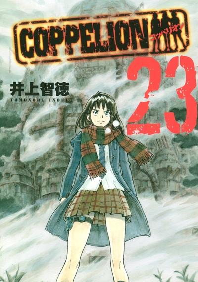 COPPELION(23)-電子書籍