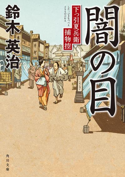 闇の目 下っ引夏兵衛捕物控-電子書籍