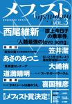 メフィスト 2016 VOL.3-電子書籍