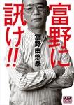 富野に訊け!!-電子書籍