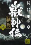 嶽神伝 無坂(下)-電子書籍