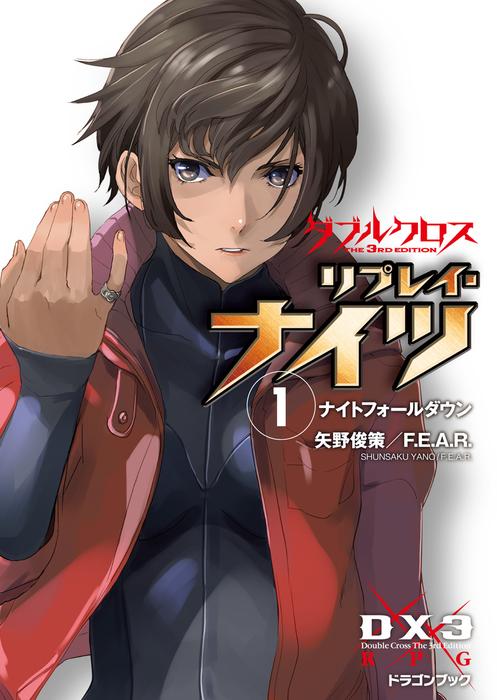 ダブルクロス The 3rd Edition リプレイ・ナイツ1 ナイトフォールダウン拡大写真