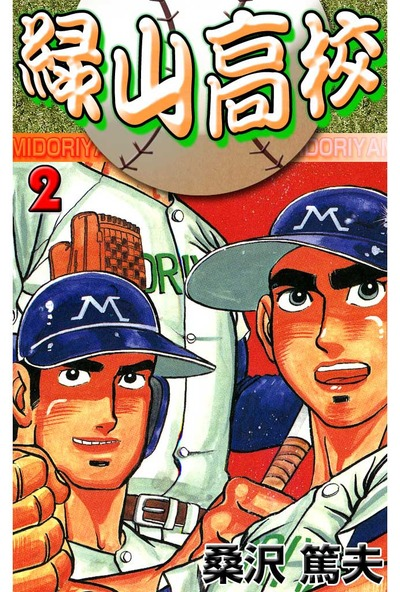 緑山高校2-電子書籍