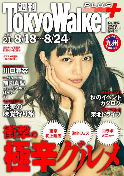 週刊 東京ウォーカー+ No.21 (2016年8月17日発行)拡大写真