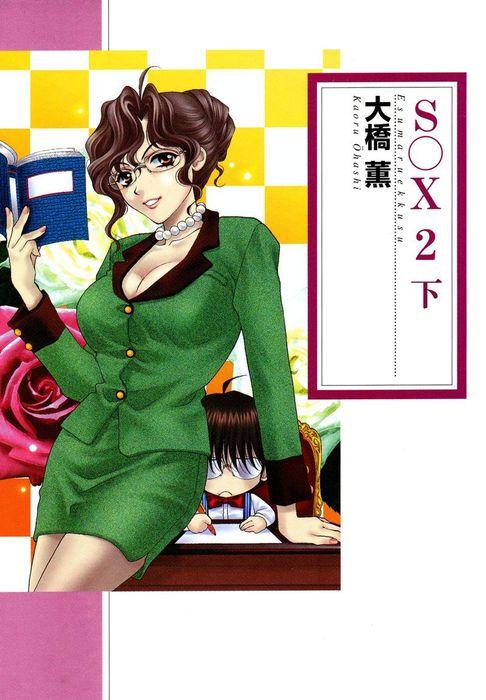 S○X(2)下-電子書籍-拡大画像