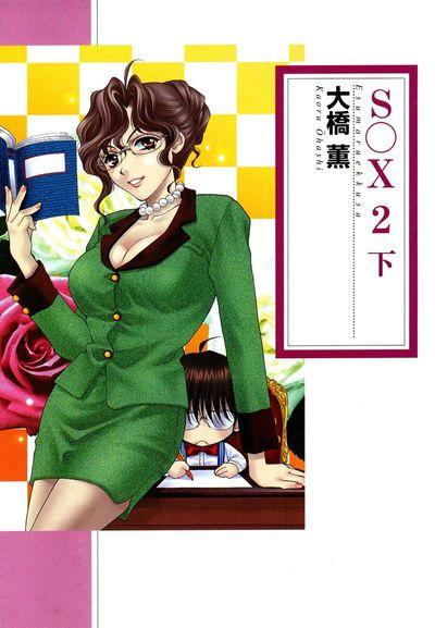 S○X(2)下-電子書籍