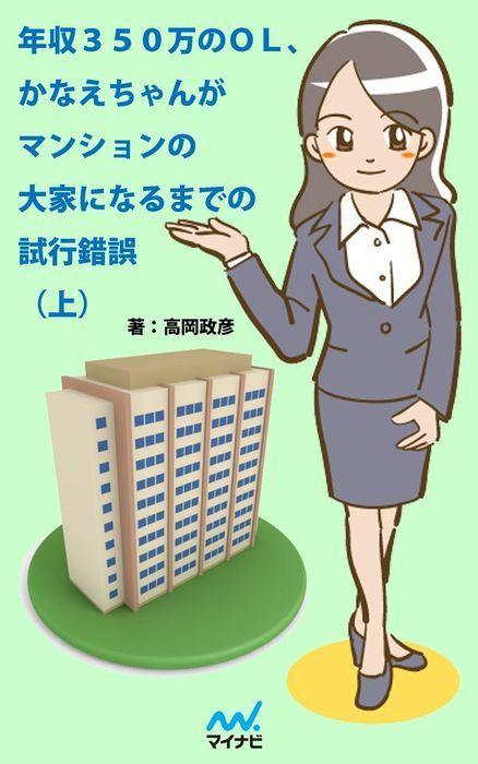 年収350万のOL、かなえちゃんがマンションの大家になるまでの試行錯誤 (上)-電子書籍-拡大画像