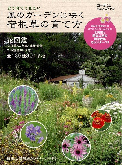 風のガーデンに咲く宿根草の育て方拡大写真