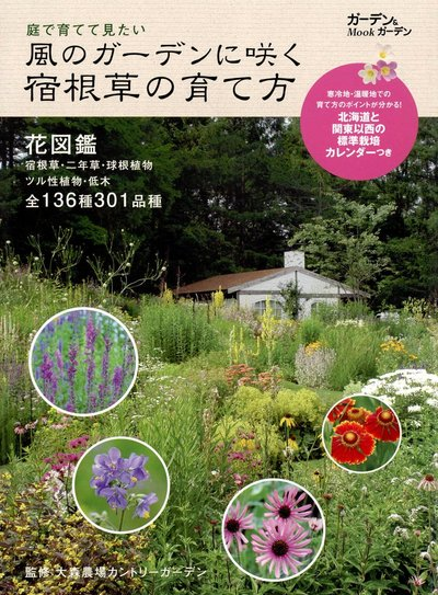 風のガーデンに咲く宿根草の育て方-電子書籍