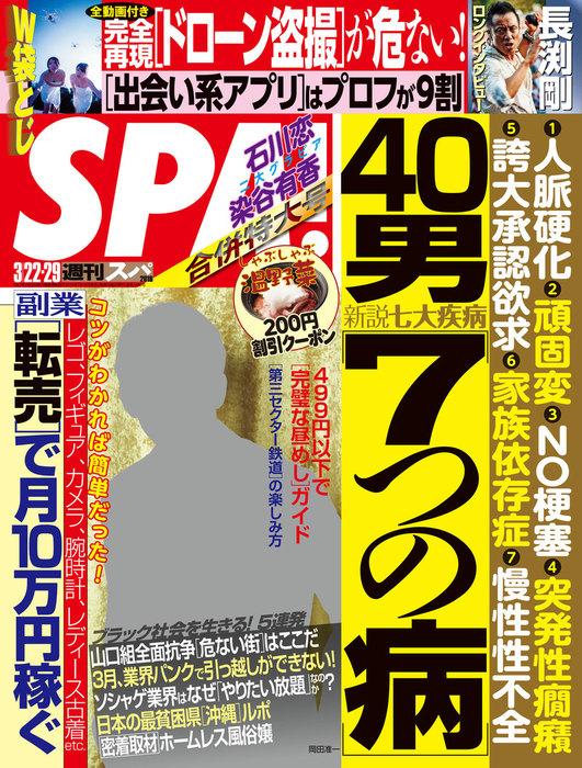 週刊SPA! 2016/3/22・29合併号-電子書籍-拡大画像
