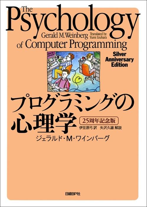 プログラミングの心理学 【25周年記念版】-電子書籍-拡大画像