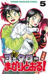 新・コータローまかりとおる!(5)-電子書籍