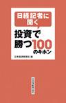 日経記者に聞く 投資で勝つ100のキホン-電子書籍