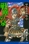 砂の民の伝説(3) 戦塵の泉-電子書籍