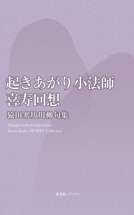 川柳句集 起きあがり小法師-喜寿回想拡大写真