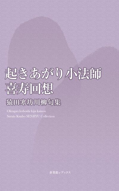 川柳句集 起きあがり小法師-喜寿回想-電子書籍