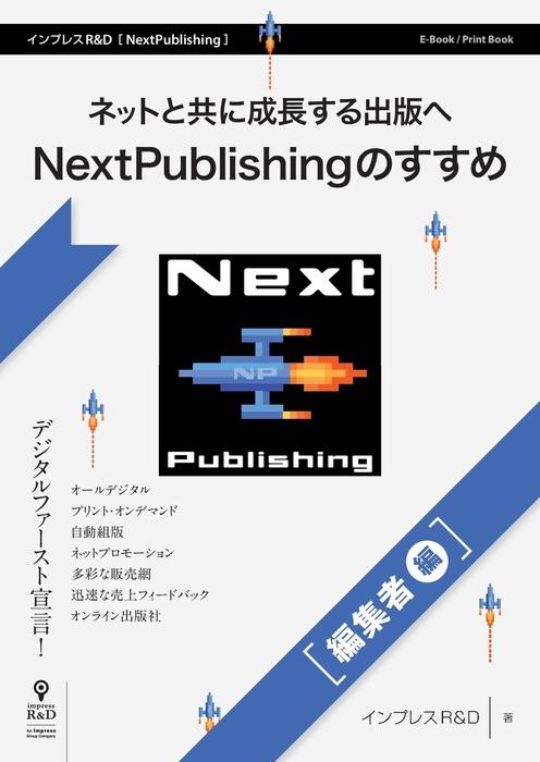 ネットと共に成長する出版へ NextPublishingのすすめ(編集者編)拡大写真
