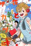 花とサカヅキ-電子書籍