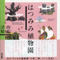 はつみみ植物園-電子書籍