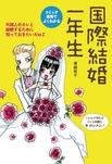 国際結婚一年生-電子書籍