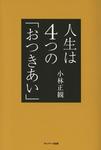 人生は4つの「おつきあい」-電子書籍