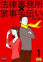 「法律事務所×家事手伝い」シリーズ