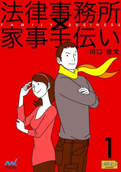 法律事務所×家事手伝い 1 不動正義と最初のスイーツ-電子書籍