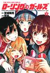 ローリング☆ガールズ 2巻-電子書籍