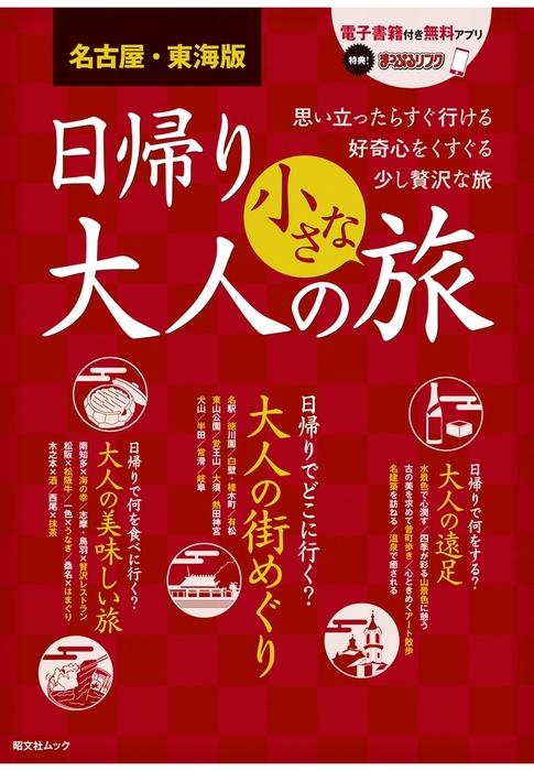 名古屋・東海版発 日帰り 大人の小さな旅-電子書籍-拡大画像