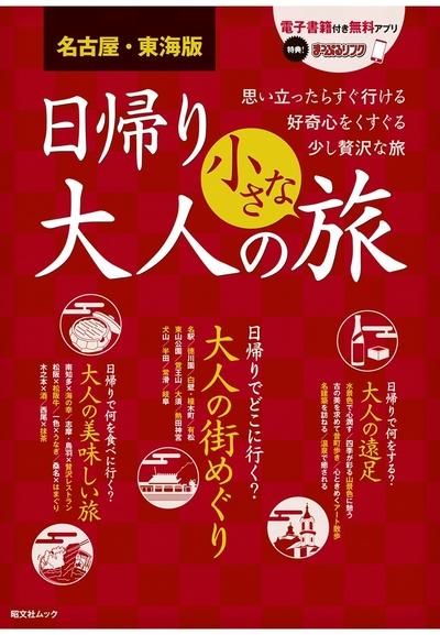 名古屋・東海版発 日帰り 大人の小さな旅-電子書籍