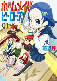 ホームメイドヒーローズ 1巻-電子書籍