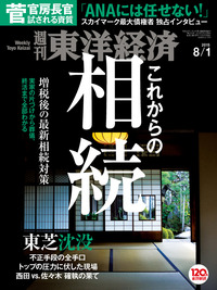 週刊東洋経済 2015年8月1日号