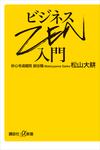 ビジネスZEN入門-電子書籍
