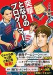 突撃!となりのプロゲーマー-電子書籍