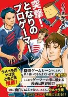 「突撃!となりのプロゲーマー」シリーズ