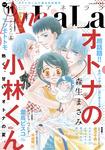AneLaLa Vol.11-電子書籍