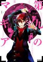 「第九のマギア(コミックジーン)」シリーズ