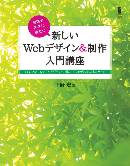 実践でスグに役立つ 新しいWebデザイン&制作入門講座 CSSフレームワークとグリッドで作るマルチデバイス対応サイト-電子書籍-拡大画像